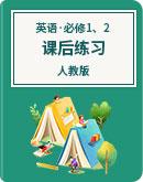 人教版 英语 必修1、必修2课后45分钟练习(课件+word 练习)