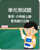 小学数学 青岛版六三制 六年级上册 单元测试题(含图片答案)