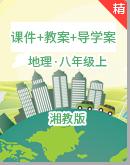 湘教版地理八年級上冊同步課件+教案+導學案