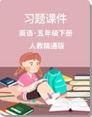 人教精通版(三年級起點) 五年級下冊 英語 習題課件(3份打包)