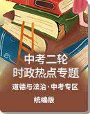 安徽省2020屆 中考道德與法治 二輪時政熱點專題課件