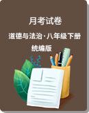 2020年春统编版 道德与法治 八年级下册 月考试卷