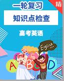 高考英語一輪復習知識點檢查(附答案)