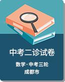 2020年四川省 成都市 各區中考數學二診試卷 (Word 解析版)