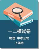 2020年上海市�各�^中考物理一二模�卷