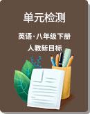 2019-2020學年 人教新目標(Go for it)版 八年級下冊 英語 單元檢測(含答案)