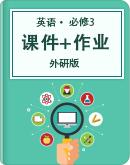 高中英语 外版 高二上学期 必修3(课件+作业)