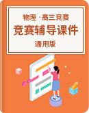 2020年 湖南师大附中 高三物理 竞赛辅导课件