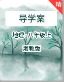 【2020年秋】湘教版地理八年級上冊導學案