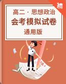 高二思想政治会考/学考复习课件