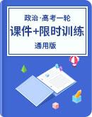 2021版高考政治 全國通用版 備戰一輪復習課件與限時訓練(必修1-4)