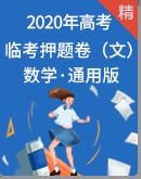 2020年高考數學(文)臨考押題卷 通用版