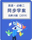 高中英語 北師大版(2019) 必修(第二冊) 單元打包學案