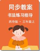 小学 书法练习指导 西泠版 三年级上册 同步教案
