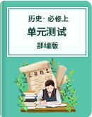 (人教版部編版)高中歷史 必修中外歷史綱要上冊:單元測試 (含答案與解析)