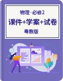 2019-2020学年 高中物理 课件+试卷+学案 粤教版 必修2