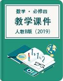 高中數學 人教B版(2019) 必修(第四冊) 教學課件