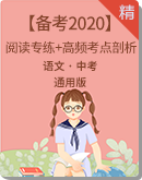 【備考2020】中考語文二輪閱讀專練+高頻考點剖析 學案