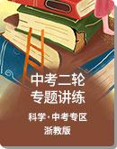 2020年 浙教版 科学 中考二轮 专题讲练【课件版】