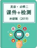 (新教材)2019-2020學年新課程同步外研版高中英語必修第二冊課件+課時跟蹤檢測