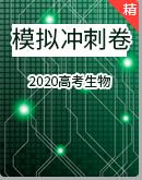 2020年高考生物模拟冲刺卷(含答案)