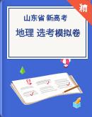 山東省2020年新高考選考地理三輪復習模擬卷(原卷+解析卷)