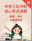 【�淇�2020】中考物理三��e�_刺 核心考�c�∞解+精�(原卷+解析卷)(全��通�L用版)