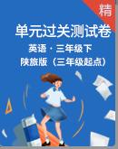 陕旅版(三年级起点)三年级下册英语单元过关测试卷(含答案)
