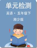 小學英語 湘少版 五年級下冊 單元測試