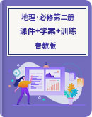 2020高中地理 必修第二册【课件+学案+训练】(2019鲁教版)