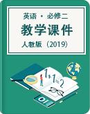高中英語 人教版(2019)必修第二冊 單元課件