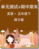 小學英語 湘少版 五年級下冊 單元測試+期中期末(含答案,無聽力)