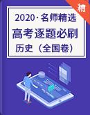 【名师精选】2020年高考历史三轮冲刺 逐题必刷 试卷(全国卷)
