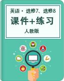 高中英语 人教版 选修7、选修8(课件+练习)