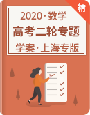 【���2020】高考��W二��力��n}  �土��W案(上海地�^�(y用)