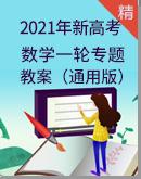 2021年新高考数学 一轮专题复习 教案(通用版)