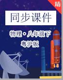 粤沪版物理八年级下册同步课件+素材