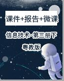 粤教版 小学信息技术 第三册下 课件+实践报告单+微课视频