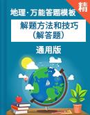 【名师课堂-万能答题模板】2020年高考地理解答题解题方法和技巧