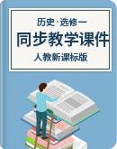 2019_2020學年高中歷史 人教新課標版 選修一 同步教學課件