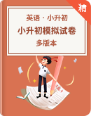 【2020小升初复习】小升初英语模拟试卷(含答案)(多版本)