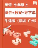 牛津版(深圳·广州)英语七年级上册(课件+教案+导学单)