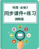 2020年春湘⊙教版 高中地理 必修3【同步�n件+��】