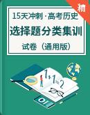【15天選擇題狂練計劃】高考歷史真題分類集訓  試卷(通用版)