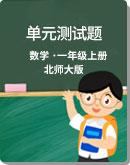 小学数学 北师大版 一年级上册 单元测试卷(含答案)