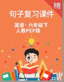 【期末復習】人教PEP版英語六年級下冊英語句子復習課件
