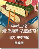 2020年初中语文 中考二轮 专题复习 知识讲解+巩固练习(含答案)