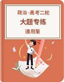 2020年高中政治 复习备考 文综38-40 大题专练 (含答案)