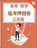 2020年高考数学(江苏卷)临考押题卷