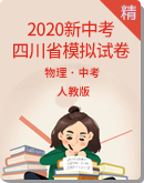 【2020新中考】四川省中考物理模擬試卷(原卷+解析卷)